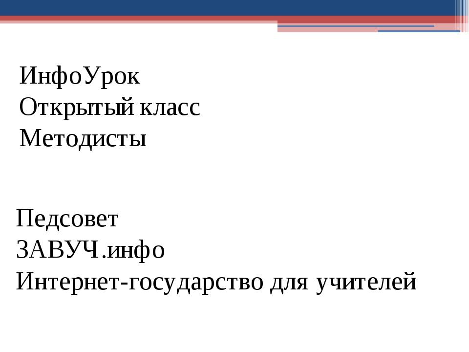 ИнфоУрок Открытый класс Методисты Педсовет ЗАВУЧ.инфо Интернет-государство дл...