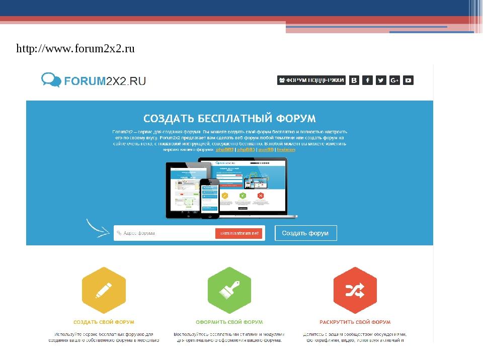 http://www.forum2x2.ru