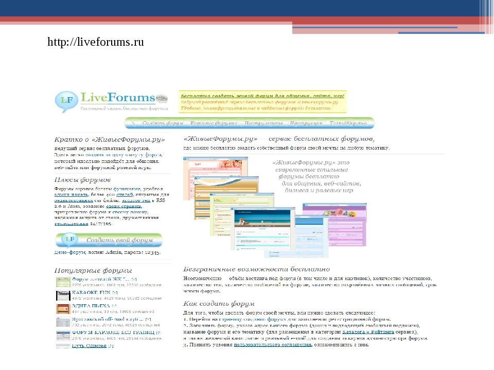 http://liveforums.ru