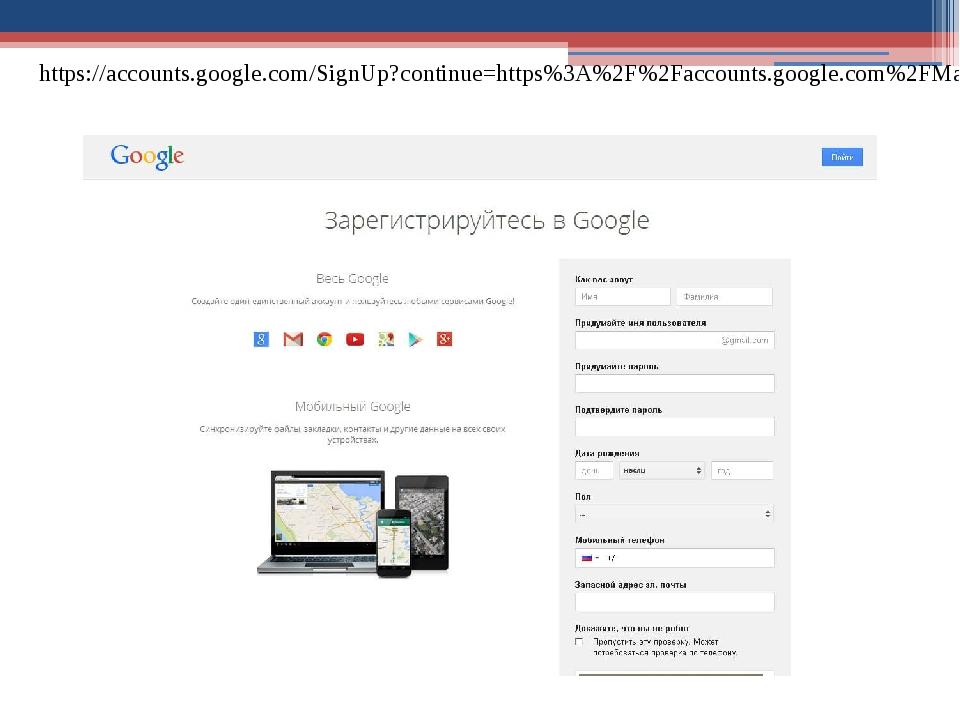 https://accounts.google.com/SignUp?continue=https%3A%2F%2Faccounts.google.com...