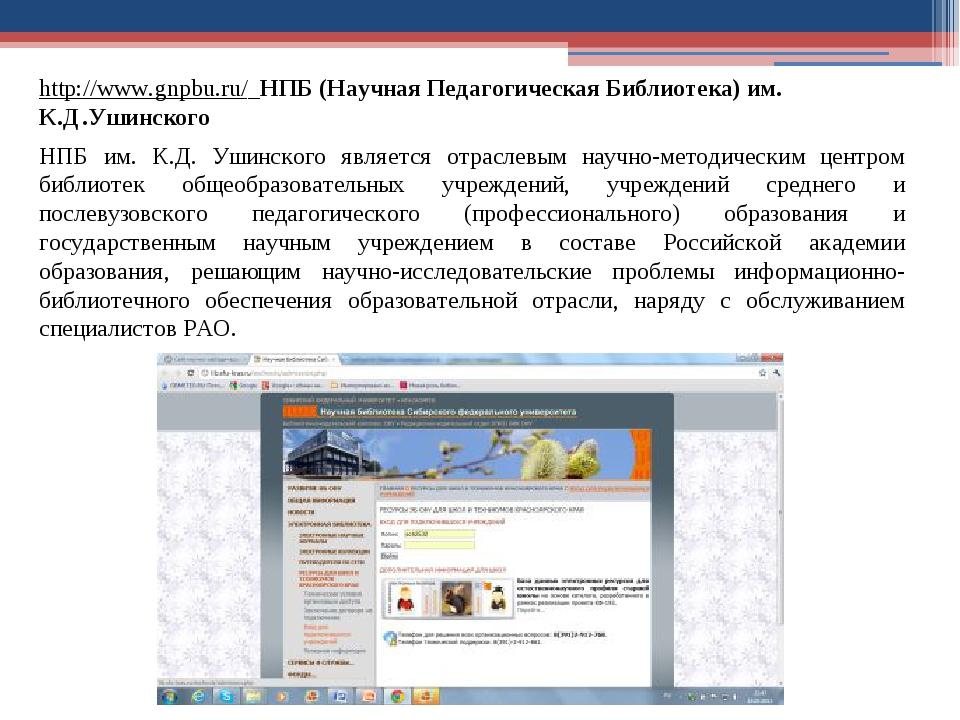 http://www.gnpbu.ru/ НПБ (Научная Педагогическая Библиотека) им. К.Д.Ушинског...
