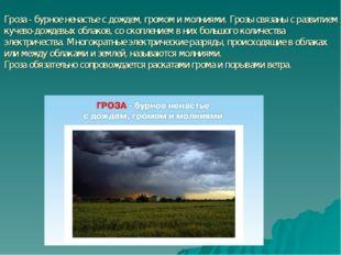 Гроза - бурное ненастье с дождем, громом и молниями. Грозы связаны с развити