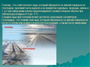 Гололед - это слой плотного льда, который образуется на земной поверхности (