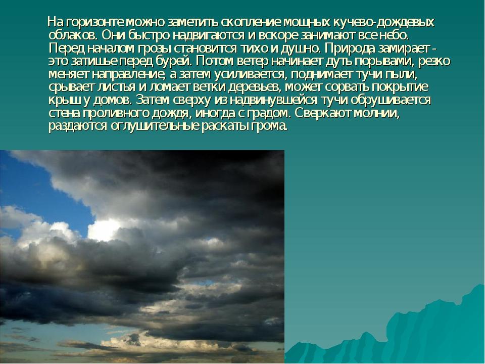 На горизонте можно заметить скопление мощных кучево-дождевых облаков. Они бы...