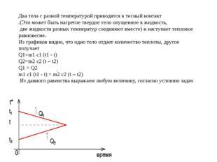. Два тела с разной температурой приводятся в тесный контакт .(Это может быть