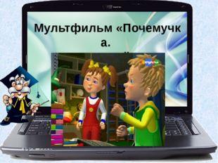 Мультфильм «Почемучка. Машинный код»