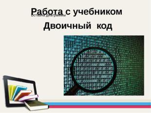 Работа с учебником Двоичный код