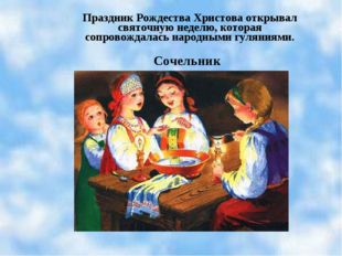Рождество Христово Сочельник Праздник Рождества Христова открывал святочную н
