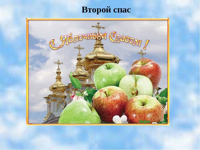 Яблочный спас Второй спас