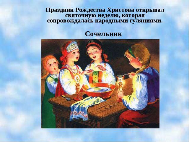 Рождество Христово Сочельник Праздник Рождества Христова открывал святочную н...