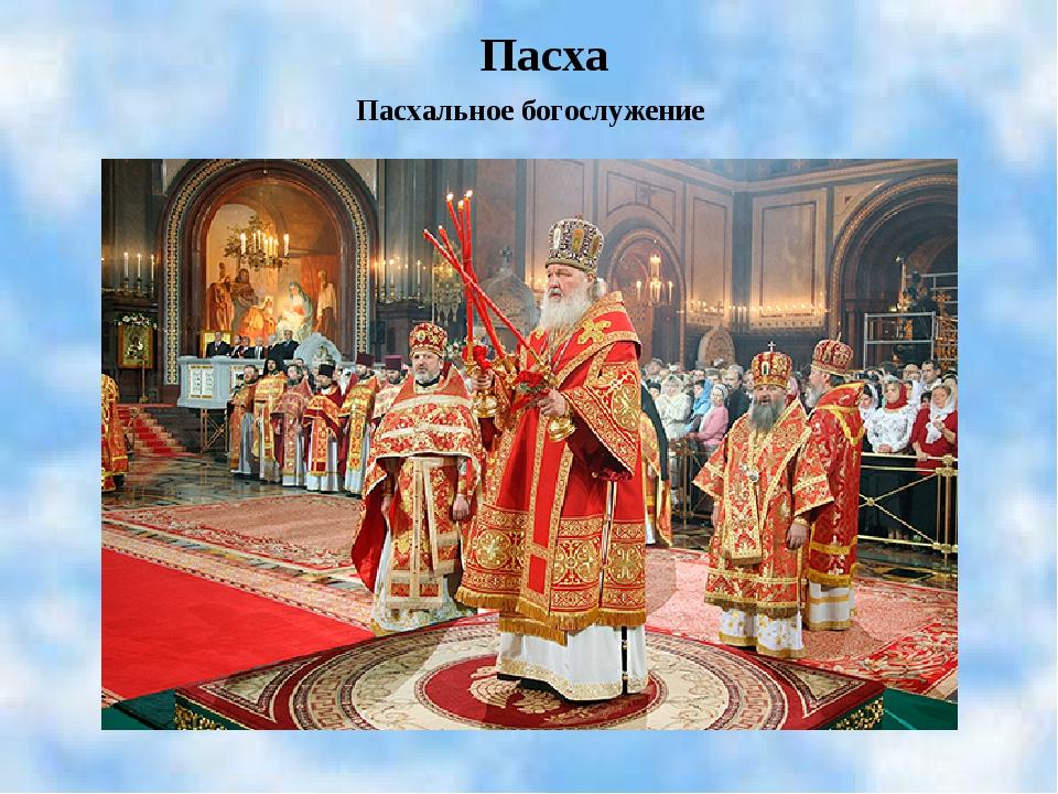 Пасхальное богослужение Пасха