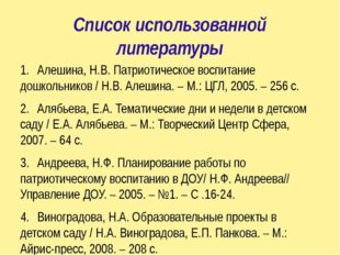 Список использованной литературы 1.Алешина, Н.В. Патриотическое воспитание д