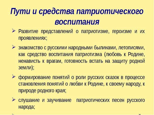 Пути и средства патриотического воспитания Развитие представлений о патриотиз...