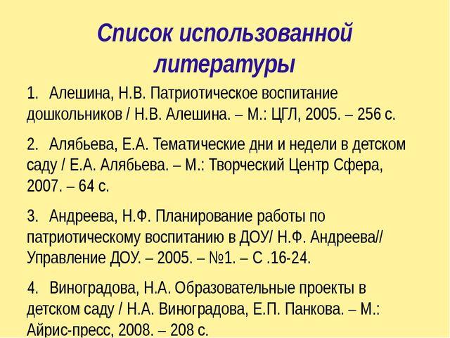 Список использованной литературы 1.Алешина, Н.В. Патриотическое воспитание д...