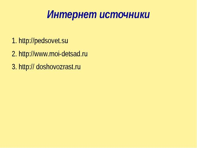 Интернет источники 1. http://pedsovet.su 2. http://www.moi-detsad.ru 3. http:...