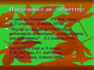 """Пайдаланылған әдебиеттер: """"Қызықты ботаника"""" -Р.Әлімқұлова; М.Тәртенова; Алма"""
