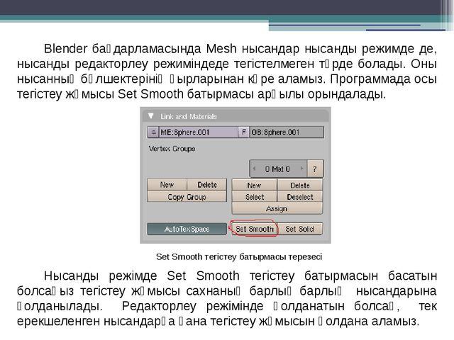 Blender бағдарламасында Mesh нысандар нысанды режимде де, нысанды редакторлеу...