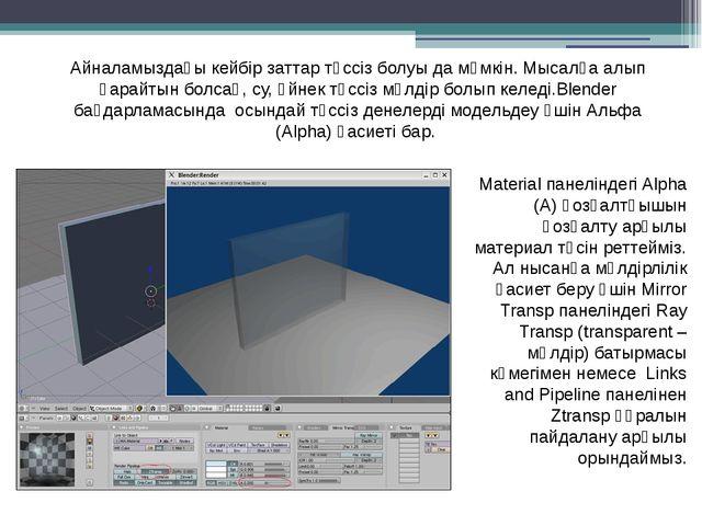 Material панеліндегі Alpha (A) қозғалтқышын қозғалту арқылы материал түсін ре...