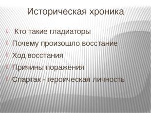 Историческая хроника Кто такие гладиаторы Почему произошло восстание Ход восс