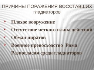 ПРИЧИНЫ ПОРАЖЕНИЯ ВОССТАВШИХ гладиаторов Плохое вооружение Отсутствие четкого