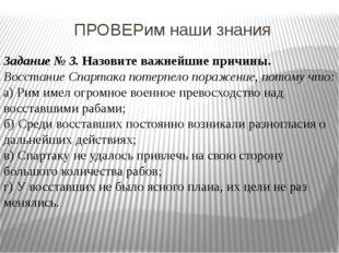 ПРОВЕРим наши знания Задание № 3. Назовите важнейшие причины. Восстание Спарт