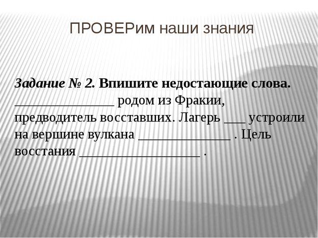 ПРОВЕРим наши знания Задание № 2. Впишите недостающие слова. ______________ р...
