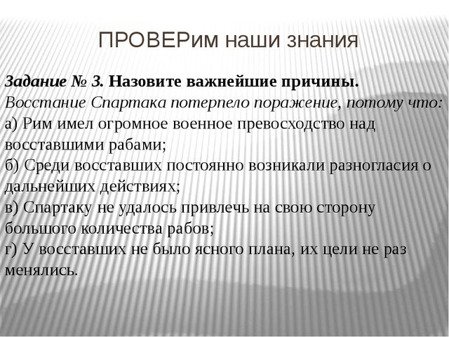 ПРОВЕРим наши знания Задание № 3. Назовите важнейшие причины. Восстание Спарт...