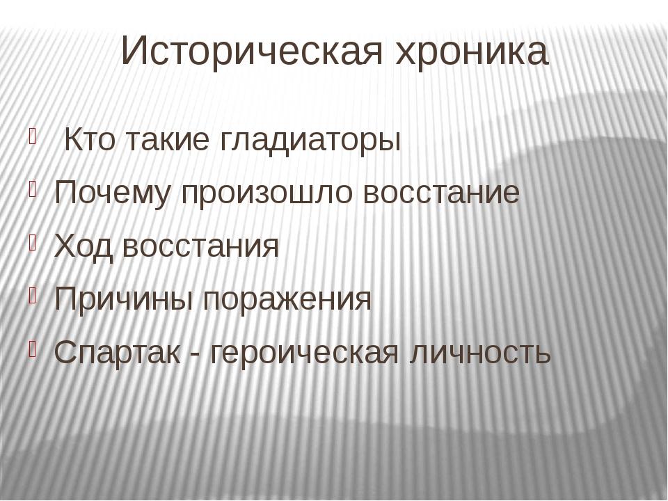 Историческая хроника Кто такие гладиаторы Почему произошло восстание Ход восс...