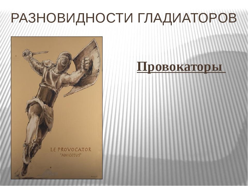 РАЗНОВИДНОСТИ ГЛАДИАТОРОВ Провокаторы