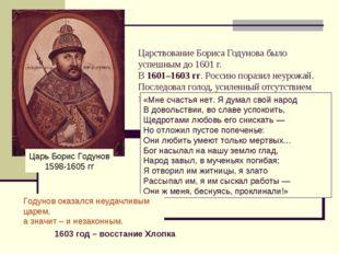 Царствование Бориса Годунова было успешным до 1601 г. В 1601–1603 гг. Россию