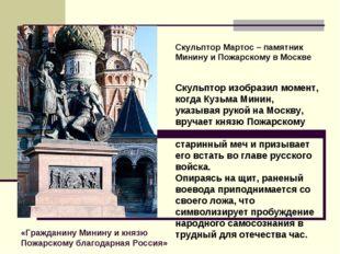«Гражданину Минину и князю Пожарскому благодарная Россия» Скульптор Мартос –