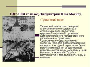 Тушинский лагерь стал центром альтернативного государства с отдельными правит