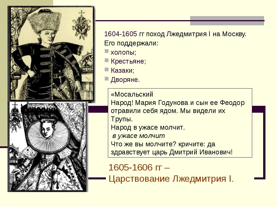 1604-1605 гг поход Лжедмитрия I на Москву. Его поддержали: холопы; Крестьяне;...