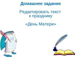 Домашнее задание Редактировать текст к празднику «День Матери»