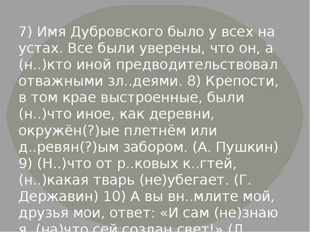 7) Имя Дубровского было у всех на устах. Все были уверены, что он, а (н..)кто...