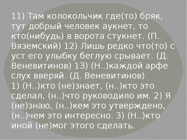 11) Там колокольчик где(то) бряк, тут добрый человек аукнет, то кто(нибудь) в...