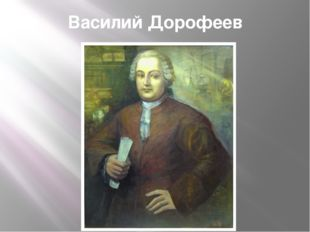 Василий Дорофеев Отец Михаила Ломоносова, Василий Дорофеев (или Федоров) был