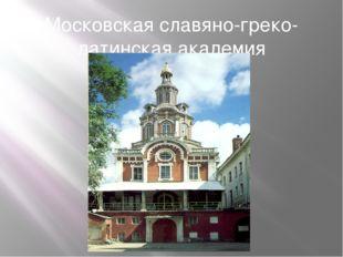 Московская славяно-греко-латинская академия