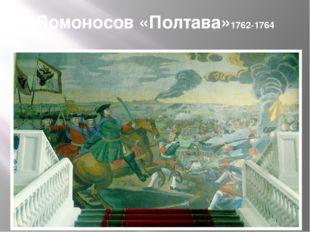 Ломоносов «Полтава»1762-1764