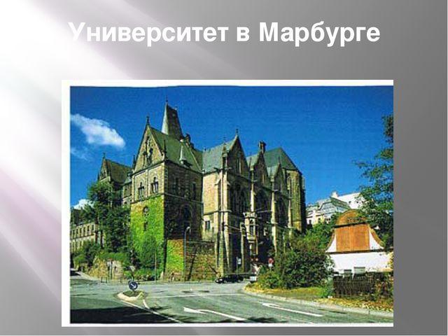 Университет в Марбурге