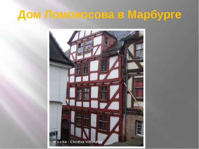 Дом Ломоносова в Марбурге