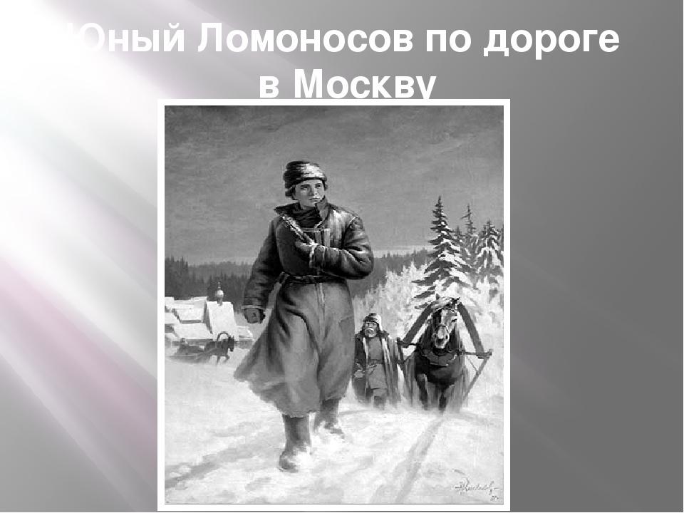 Юный Ломоносов по дороге в Москву