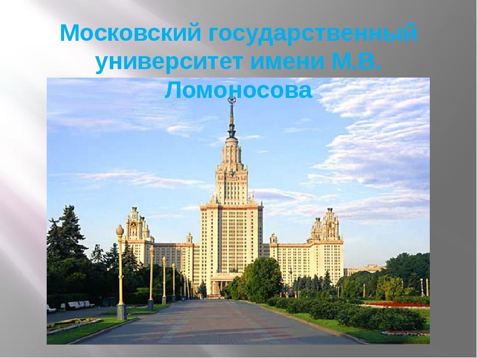 Московский государственный университет имени М.В. Ломоносова Много сделал Лом...