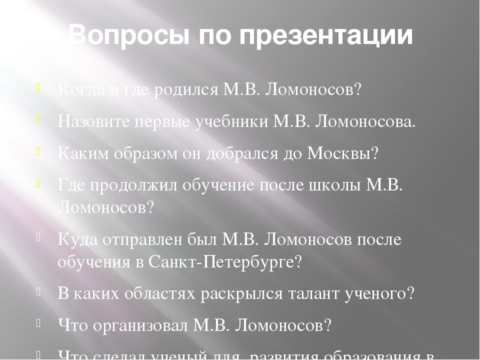 Вопросы по презентации Когда и где родился М.В. Ломоносов? Назовите первые уч...