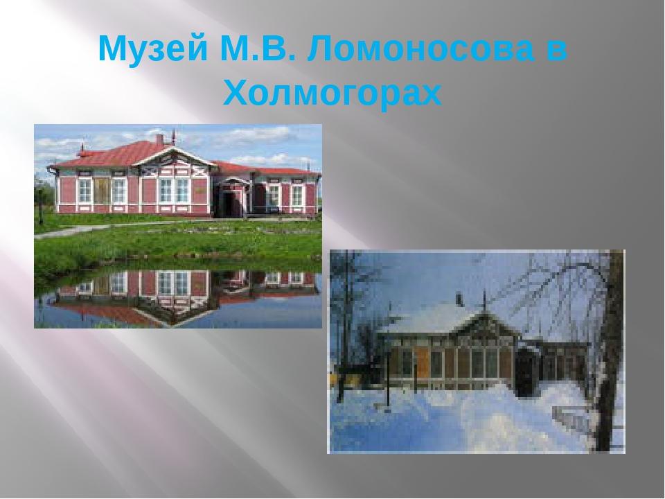 Музей М.В. Ломоносова в Холмогорах
