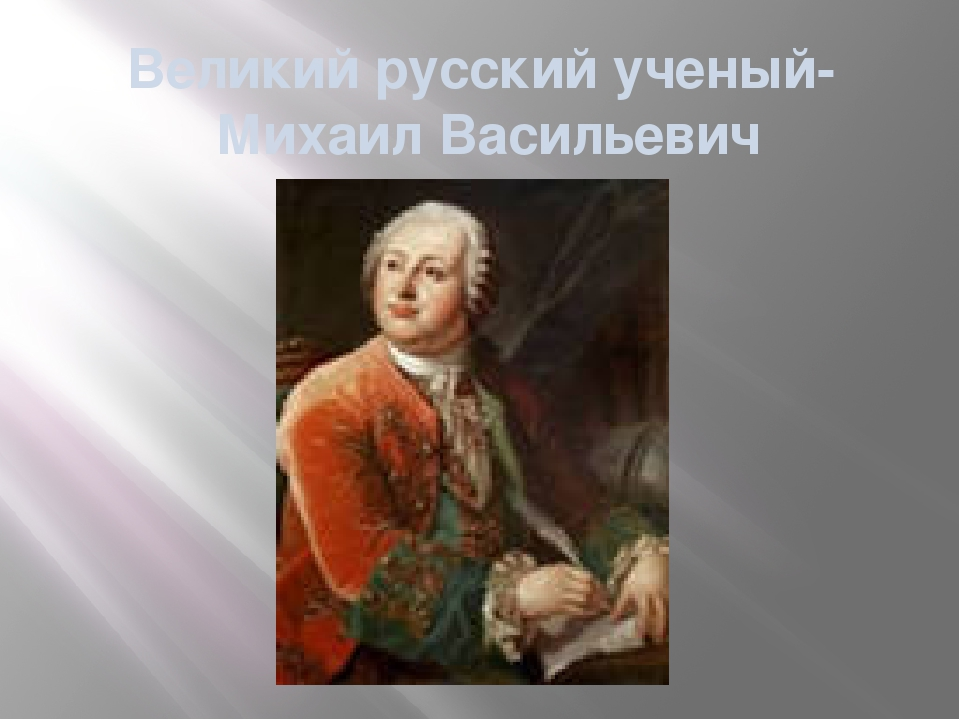 Великий русский ученый- Михаил Васильевич Ломоносов