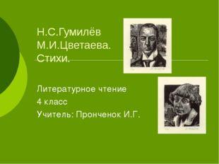 Н.С.Гумилёв М.И.Цветаева. Стихи. Литературное чтение 4 класс Учитель: Прончен