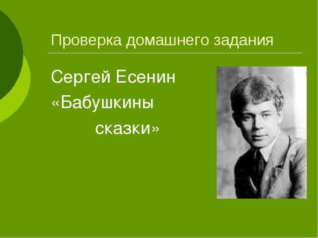 Проверка домашнего задания Сергей Есенин «Бабушкины сказки»