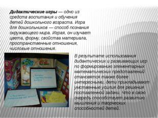 Дидактические игры — одно из средств воспитания и обучения детей дошкольного