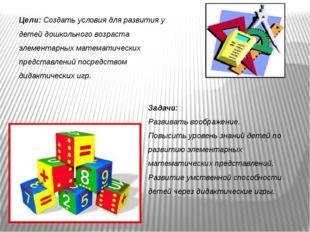 Цели: Создать условия для развития у детей дошкольного возраста элементарных